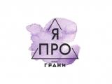 ПРО 2018. Интервью с участниками курса по профориентации