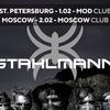 Stahlmann | 1 февраля | Санкт-Петербург