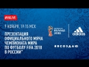 Презентация официального мяча Чемпионата мира по футболу FIFA 2018 в России™