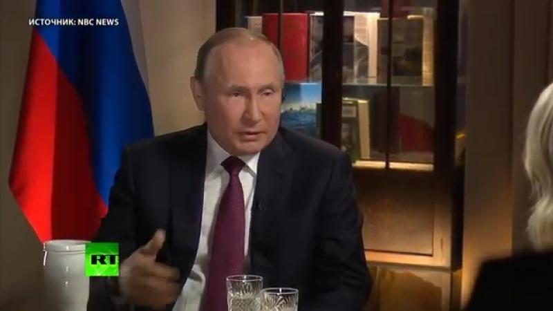 «Ни-ког-да! Россия своих гражданине выдает!»: Путин на вопрос об экстрадиции в США 13 подозреваемых во вмешательстве в выборы.