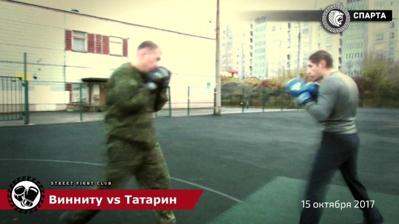 СПАРТА | Street Fight Club - Винниту vs Татарин (15 октября 2017)