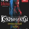 16/02   Кукрыниксы   Пермь / Типографiя#2