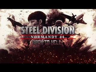 Анонсовый трейлер дополнения Back to Hell для игры Steel Division: Normandy 44!