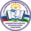 Студенческие Отряды Башкортостана