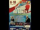 Финал Шалапаев Илья ( Смоленск-Гаврилов-Ям)-Лежнев Богдан ( Подольск ) в 52 кг.