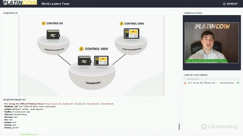 PlatinCoin все подробности новинок!