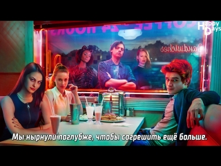 Riverdale Cast – These Are the Moments I Remember (OST Riverdale) (рус.саб)