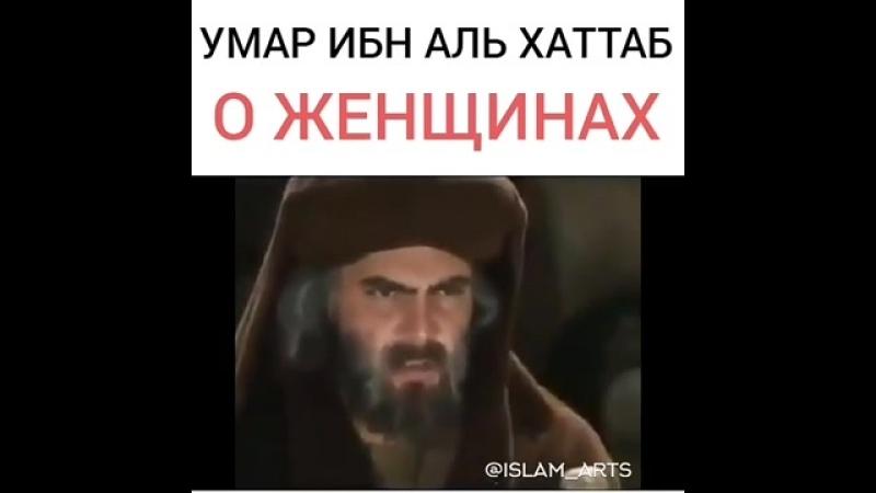 Умар ибн аль Хаттаб о женщинах👍.mp4