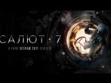 ?Салют-7 (2017) #HD 12+