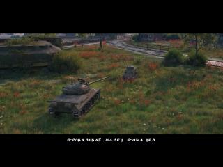 World of tanks: Deliverance
