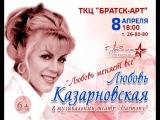 Любовь Казарновская в Братске