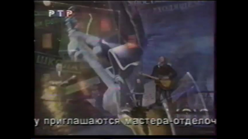 РТР - Олег Кацура Большая медведица. ГЦКЗ Россия 2000.