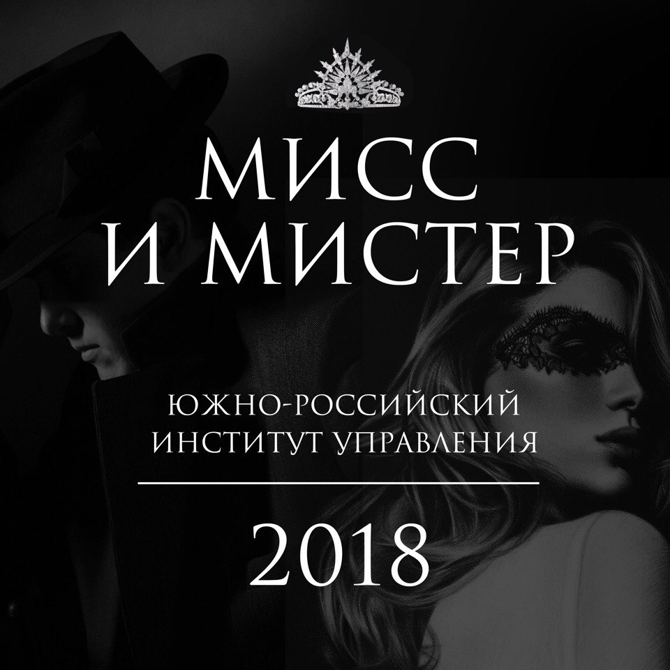 Афиша Ростов-на-Дону Мисс и Мистер ЮРИУ РАНХиГС