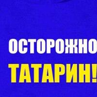 Flyuz Татарин