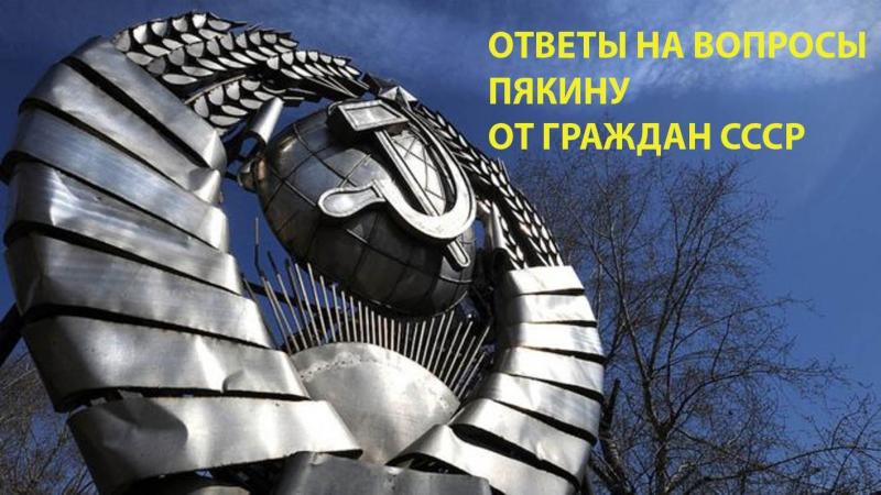 Ответы на вопросы Пякину от граждан СССР