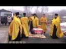 Освящение куполов г Гуково Елисаветинский православный приход пос ш Ростовская