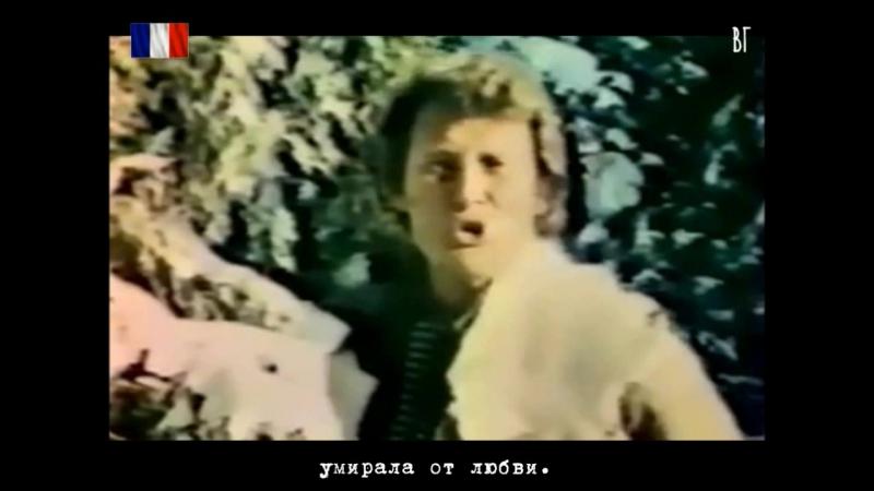 Джонни Аллиде - Реквием по безумцу (Johnny Hallyday - Requiem Pour Un Fou) русские субтитры