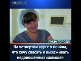 На четвертом курсе института я поняла, что хочу спасать и выхаживать недоношенных малышей, - врач неонатолог Ольга Даниленко