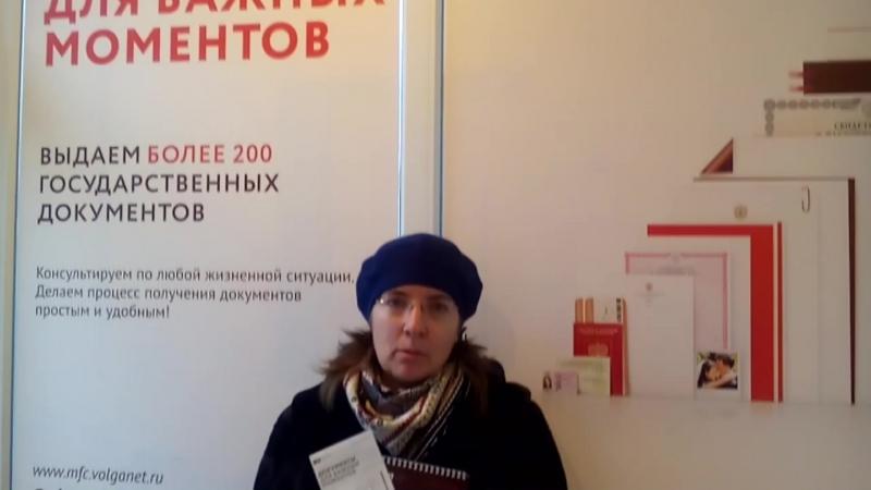 Эстафета Спасибо (Новониколаевский центр Мои Документы)