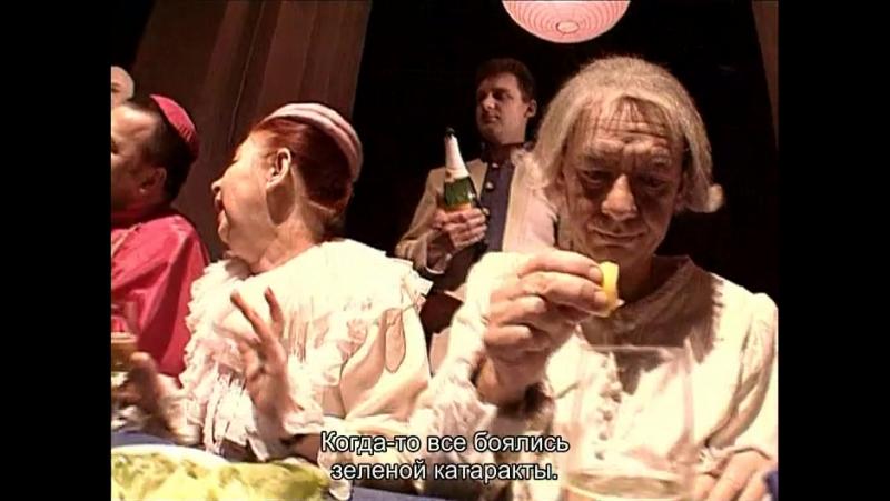 Krystian Lupa – «Immanuel Kant» (1997, rus sub) Кристиан Люпа – «Иммануил Кант»