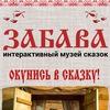 Интерактивный музей сказок ЗАБАВА Рязань