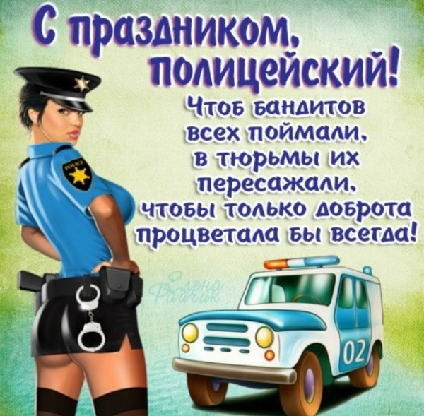 Поздравления с днем рождения полицейскому картинки, дню телевидения смешные