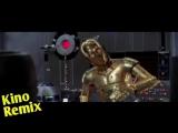 звездные войны 1 эпизод джигурда озвучка kino remix угар ржака юмор смешные приколы 2018 джигурда мат разборки чубака госуслуги