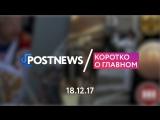 18.12 | Россия выиграла Кубок Первого канала