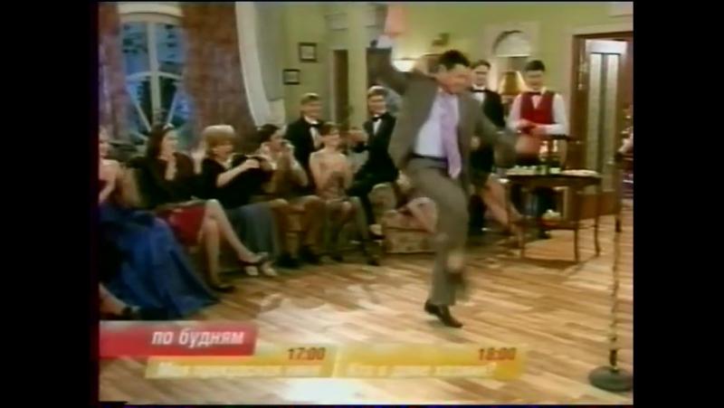 Моя прекрасная няня и Кто в доме хозяин (СТС, май 2007) Анонс