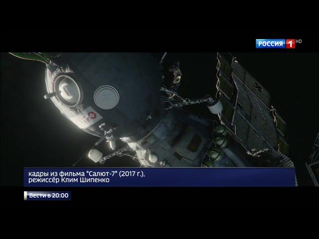 Вести 20:00 • Салют-7: в Калининграде показали главный космический блокбастер