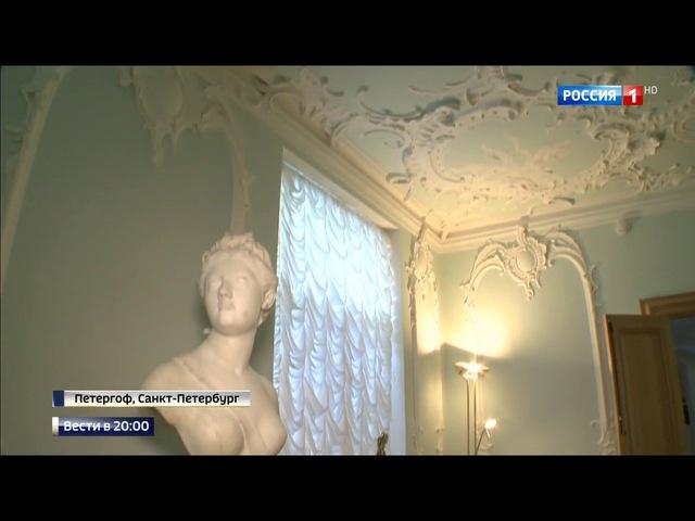 Вести 20:00 • В Петергофе открылись парадные покои главной фаворитки Петра Третьего