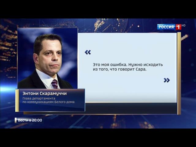 Вести 20:00 • Санкции против России выводят Трампа из-под подозрения в симпатии к РФ