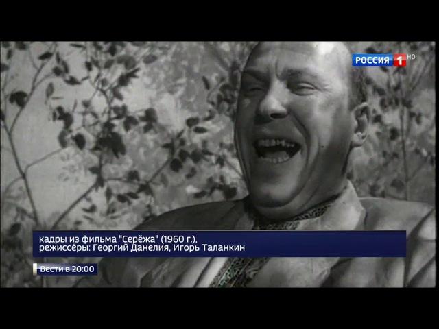Вести 20:00 • В центре Вселенной: юбилей отмечает народная артистка Ирина Скобцева