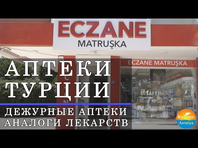 Аптеки в Турции. Дежурная аптека в Анталии. Турецкие лекарства