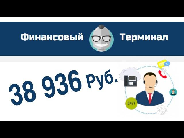 КАК ЗАРАБОТАТЬ 38 936 руб на финансовом терминале – ЧЁРНЫЙ СПИСОК 32