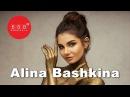 Співачка Аліна Башкіна Алина Башкина \ Alina Bashkina - інтревю на Бамбарбія ТВ