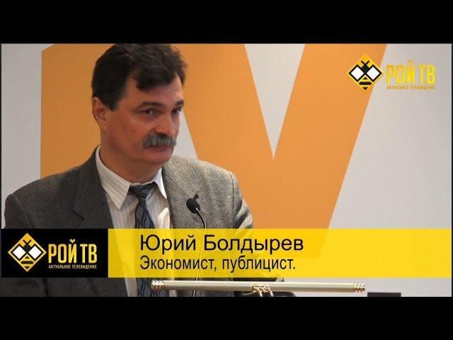 Юрий Болдырев. Вопреки всему в регионах работать вместе. (Съезд