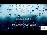 Премьера песни 2017. M2O &amp Андрей Селиванов - Именно та .