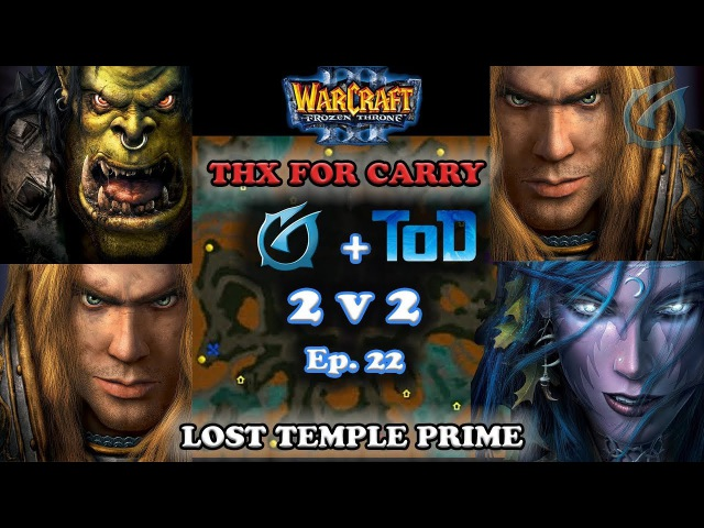 Grubby | Warcraft 3 The Frozen Throne | 2v2 w/ ToD OrcHU v NEHU - Thx for Carry, ToD -Lost Temple