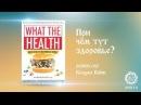 При чём тут здоровье − документальный фильм от создателей фильма СкотоЗаговор