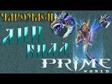 Prime World - Чарозмей - ДЦП билд или затащил БОМЖом (Replay)