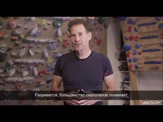 Как укрепить мыщцы кора. Эрик Хёрст   перевод русские субтитры   скалолазание