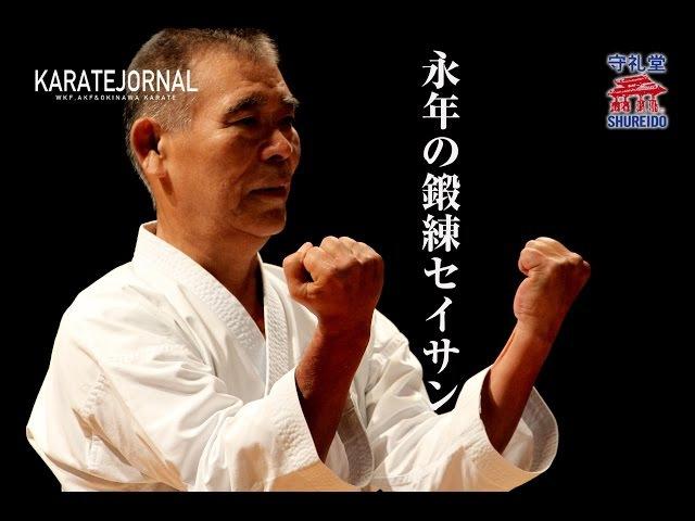 永年の鍛練 守武館上間康弘セイサン shubukan uema yasuhiro seisan