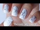 Эффект натуральных камней гель лаком Белый мрамор на ногтях маникюр