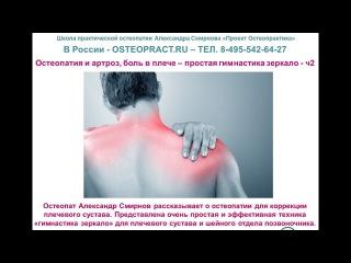 Остеопатия и артроз, боль в плече – простая гимнастика зеркало - ч2