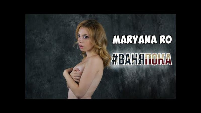 Марьяна Ро - Дисс На Ивангая ВАНЯПОКА (Tanny Volkova)