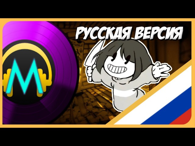 [RUS COVER] BATIM x Undertale - Give Up Every Soul (Русская версия)