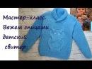 Вяжем спицами детский свитер Часть 2 Вывязывание спинки