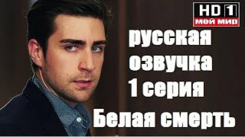 Белая смерть 1 серия русская озвучка от Turok1990 Чаглар Эртугрул
