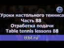 Уроки настольного тенниса Часть 88 Отработка подачи
